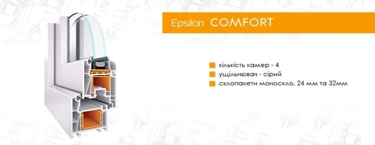 Віконна-система-Epsilon-Comfort